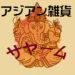 アジアン雑貨「サヤーム」稀少なイカット ^^/ ドンちゃんのホームページ